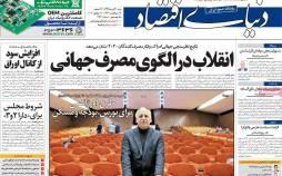عناوین روزنامه های اقتصادی شنبه 21 تیر 1399,روزنامه,روزنامه های امروز,روزنامه های اقتصادی