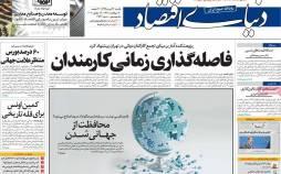 عناوین روزنامه های اقتصادی یکشنبه 22 تیر 1399,روزنامه,روزنامه های امروز,روزنامه های اقتصادی