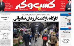 عناوین روزنامه های اقتصادی دوشنبه 23 تیر 1399,روزنامه,روزنامه های امروز,روزنامه های اقتصادی