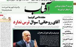 عناوین روزنامه های سیاسی یکشنبه 22 تیر 1399,روزنامه,روزنامه های امروز,اخبار روزنامه ها