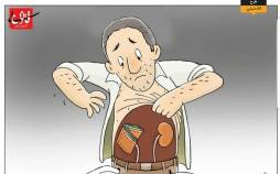 کاریکاتور در مورد فروش کلیه,کاریکاتور,عکس کاریکاتور,کاریکاتور اجتماعی