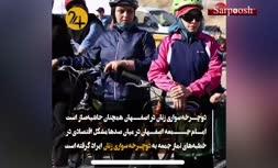 چرخهای قفل شده/ حاشیههای ادامهدار دوچرخهسواری زنان در اصفهان