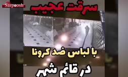 فیلم/ سارقان با لباس مخصوص قرنطینه در قائمشهر