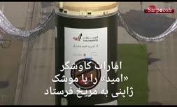 فیلم/ پرتاب کاوشگر «امید» امارات به سوی مریخ