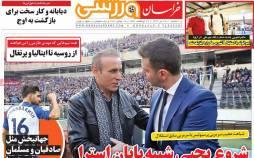عناوین روزنامه های ورزشی سهشنبه 24 تیر 1399,روزنامه,روزنامه های امروز,روزنامه های ورزشی