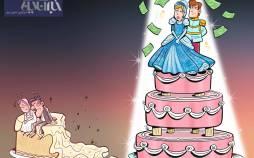 کاریکاتور در مورد عروسی به سبک سیندرلا در لواسان,کاریکاتور,عکس کاریکاتور,کاریکاتور اجتماعی