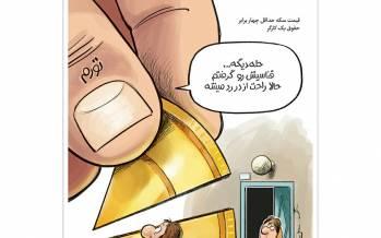 کاریکاتور در مورد افزایش قیمت سکه,کاریکاتور,عکس کاریکاتور,کاریکاتور اجتماعی