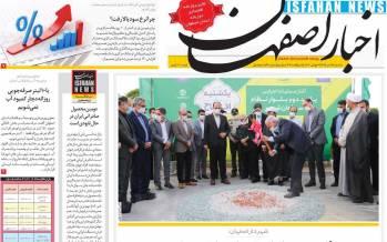عناوین روزنامه های استانی سهشنبه ۱۷ تیر ۱۳۹۹,روزنامه,روزنامه های امروز,روزنامه های استانی