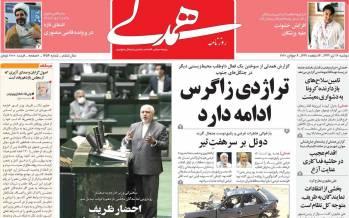 عناوین روزنامه های سیاسی دوشنبه 16 تیر 1399,روزنامه,روزنامه های امروز,اخبار روزنامه ها