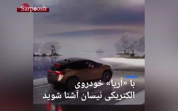 فیلم/ خودروی الکتریکی «آریا» محصول جدید نیسان
