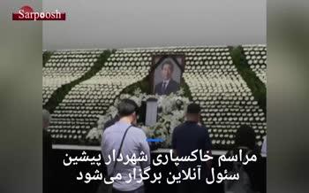 فیلم/ مراسم خاکسپاری آنلاین برای شهردار سئول