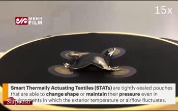 فیلم/ پارچه رباتیک با قابلیت تغییر شکل برای جلوگیری از زخم بستر