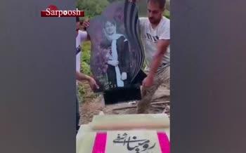 فیلم/ سنگ مزار رومینا اشرفی، دختر ۱۴ ساله گیلانی