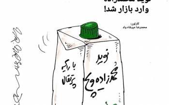 کاریکاتور در مورد عطر جدید نوید محمدزاده,کاریکاتور,عکس کاریکاتور,کاریکاتور هنرمندان