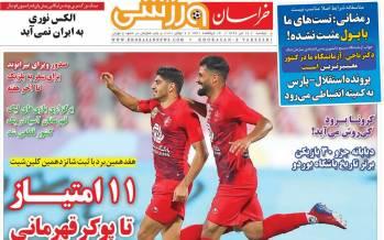 عناوین روزنامه های ورزشی دوشنبه 16 تیر1399,روزنامه,روزنامه های امروز,روزنامه های ورزشی