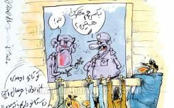 کاریکاتور در مورد دزد اسناد محرمانه استقلال,کاریکاتور,عکس کاریکاتور,کاریکاتور ورزشی