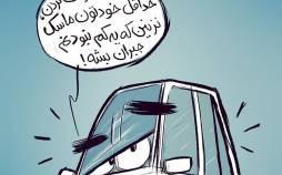 کاریکاتور در مورد توقف تولید پراید,کاریکاتور,عکس کاریکاتور,کاریکاتور اجتماعی