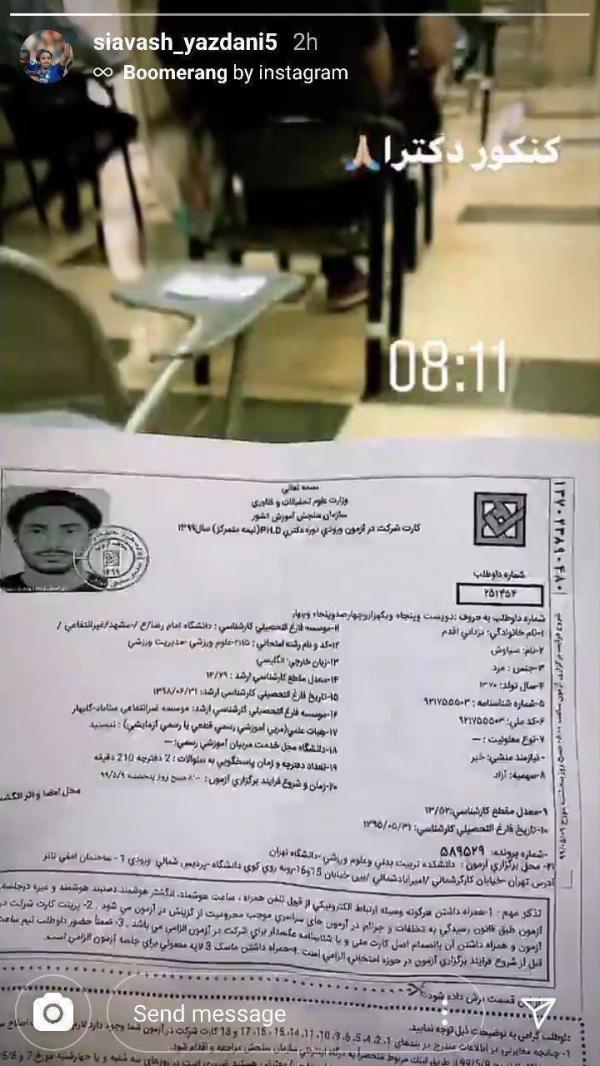 محرومیت سیاوش یزدانی از آزمون دکتری,اخبار فوتبال,خبرهای فوتبال,حواشی فوتبال