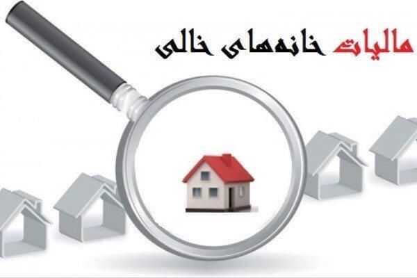 طرح مالیات بر خانه های خالی,اخبار اقتصادی,خبرهای اقتصادی,مسکن و عمران