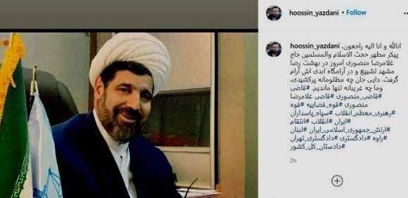خاکسپاری قاضی منصوری,اخبار سیاسی,خبرهای سیاسی,اخبار سیاسی ایران