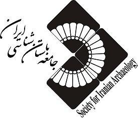 جامعه باستانشناسی ایران,اخبار فرهنگی,خبرهای فرهنگی,میراث فرهنگی