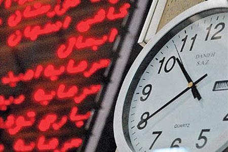 تغییر ساعات معاملات بورس,اخبار اقتصادی,خبرهای اقتصادی,بورس و سهام
