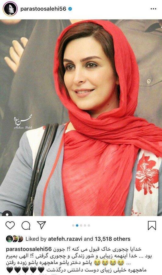 مرگ ماهچهره خلیلی,اخبار هنرمندان,خبرهای هنرمندان,اخبار بازیگران