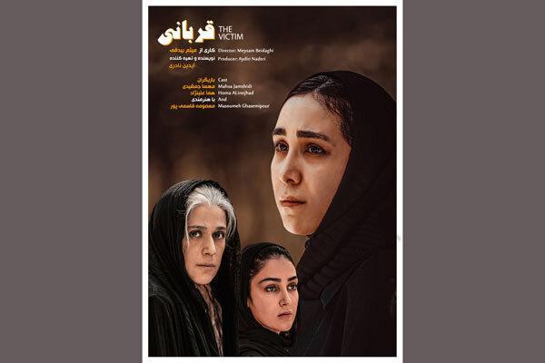 فیلم کوتاه قربانی,اخبار فیلم و سینما,خبرهای فیلم و سینما,سینمای ایران