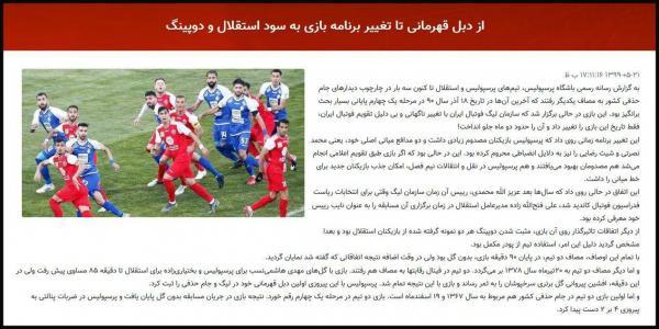 اتهام جنجالی پرسپولیس به استقلال,اخبار فوتبال,خبرهای فوتبال,حواشی فوتبال