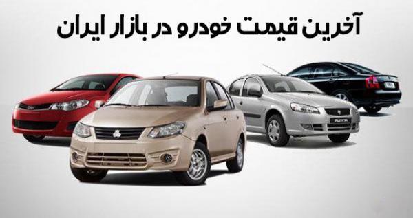قیمت خودروهای داخلی در بازار,اخبار خودرو,خبرهای خودرو,بازار خودرو