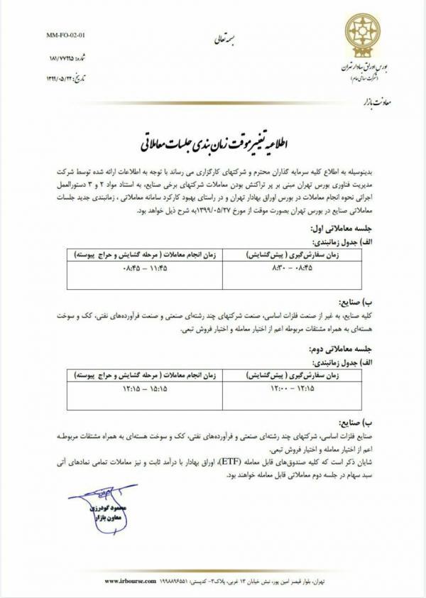 زمان معاملات در بورس تهران,اخبار اقتصادی,خبرهای اقتصادی,بورس و سهام