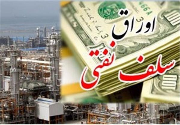 طرح پیش فروش نفت به مردم,اخبار اقتصادی,خبرهای اقتصادی,بورس و سهام