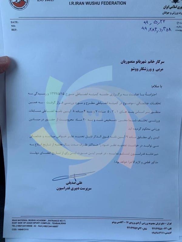 محرومیت شهربانو و سهیلا منصوریان,اخبار ورزشی,خبرهای ورزشی,حواشی ورزش