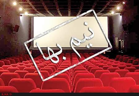 بلیت نیم بهای سینماها در دوران کرونا,اخبار فیلم و سینما,خبرهای فیلم و سینما,سینمای ایران