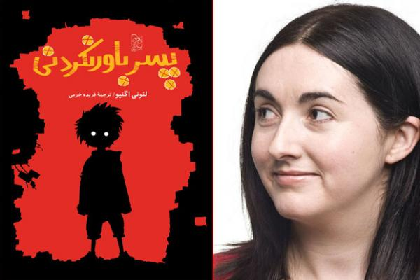 رمان پسر باورنکردنی,اخبار فرهنگی,خبرهای فرهنگی,کتاب و ادبیات