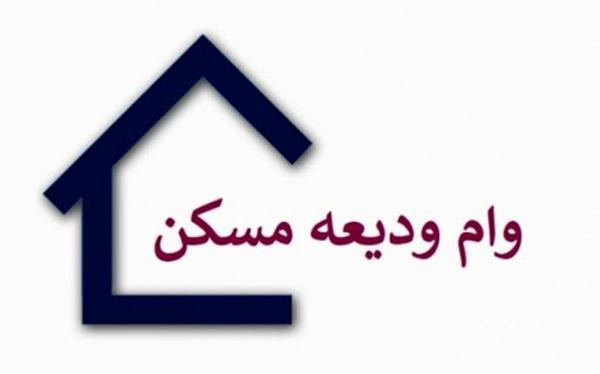وام ودیعه مسکن مستاجران,اخبار اقتصادی,خبرهای اقتصادی,مسکن و عمران