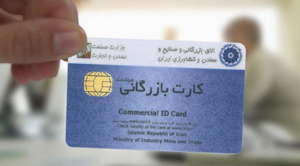 صدور و تمدید کارت بازرگانی صادرکنندگانی که رفع تعهد ارزی نکردند ممنوع شد