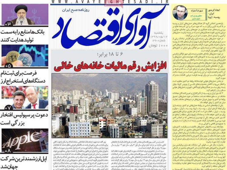 عناوین روزنامه های اقتصادی یکشنبه 12 مرداد 1399,روزنامه,روزنامه های امروز,روزنامه های اقتصادی