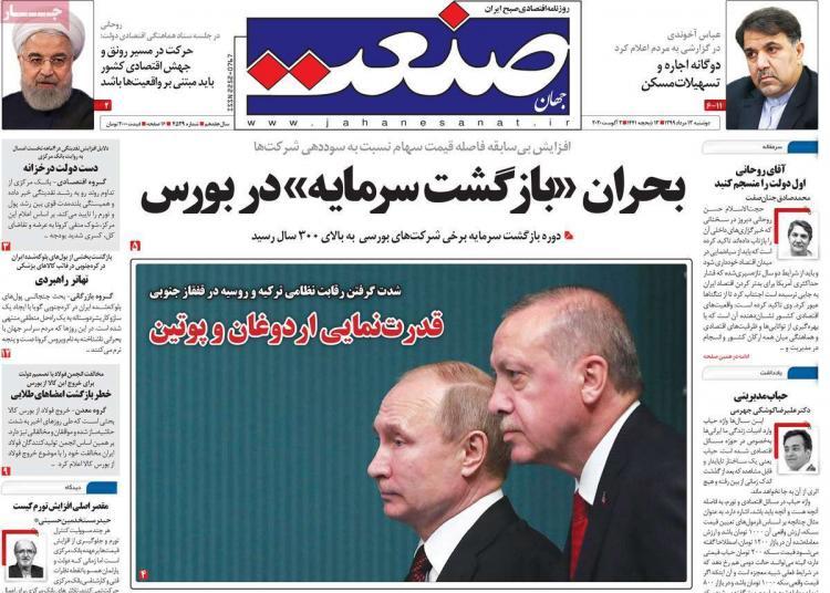 عناوین روزنامه های اقتصادی دوشنبه 13 مرداد 1399,روزنامه,روزنامه های امروز,روزنامه های اقتصادی
