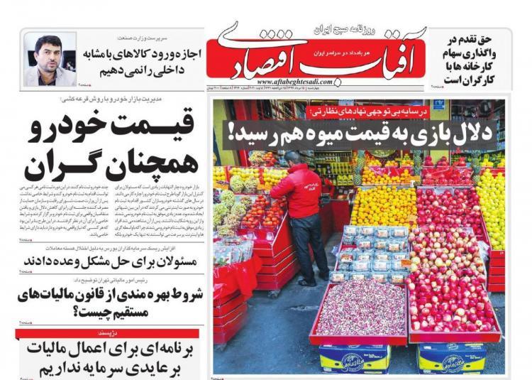 عناوین روزنامه های اقتصادی چهارشنبه 15 مرداد 1399,روزنامه,روزنامه های امروز,روزنامه های اقتصادی
