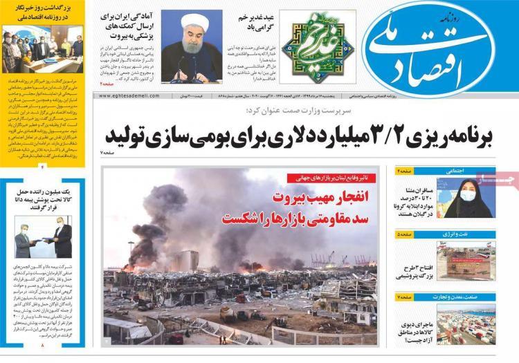 عناوین روزنامه های اقتصادی پنجشنبه 16 مرداد 1399,روزنامه,روزنامه های امروز,روزنامه های اقتصادی