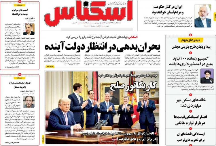 عناوین روزنامه های اقتصادی شنبه 25 مرداد 1399,روزنامه,روزنامه های امروز,روزنامه های اقتصادی