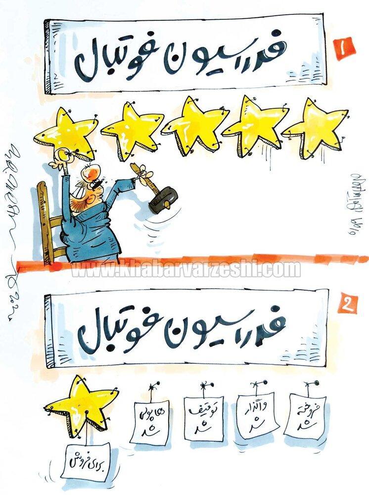 کاریکاتور در مورد مشکلات متعدد فدراسیون فوتبال ایران,کاریکاتور,عکس کاریکاتور,کاریکاتور ورزشی