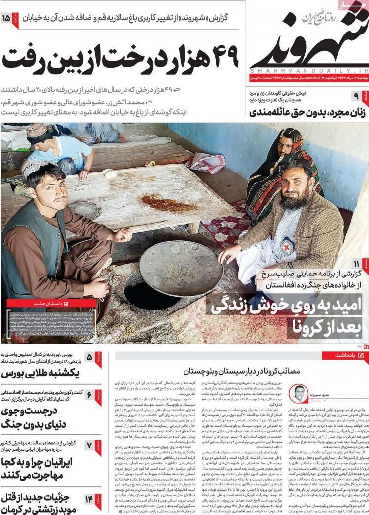 عناوین روزنامه های سیاسی دوشنبه 13 مرداد 1399,روزنامه,روزنامه های امروز,اخبار روزنامه ها
