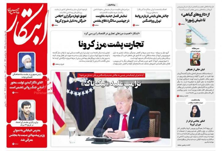 عناوین روزنامه های سیاسی چهارشنبه 15 مرداد 1399,روزنامه,روزنامه های امروز,اخبار روزنامه ها
