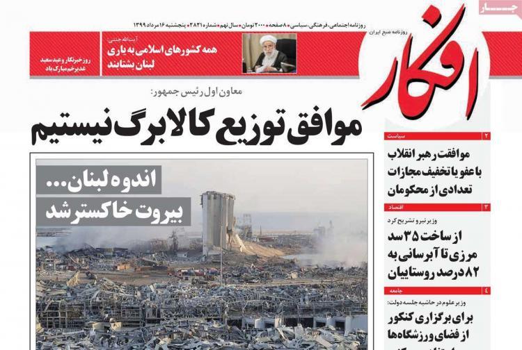 عناوین روزنامه های سیاسی پنجشنبه 16 مرداد 1399,روزنامه,روزنامه های امروز,اخبار روزنامه ها