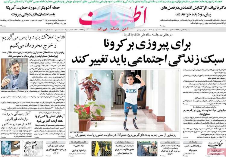 عناوین روزنامه های سیاسی دوشنبه 20 مرداد 1399,روزنامه,روزنامه های امروز,اخبار روزنامه ها