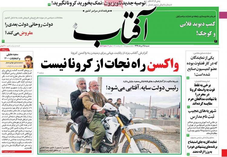 عناوین روزنامه های سیاسی شنبه 25 مرداد 1399,روزنامه,روزنامه های امروز,اخبار روزنامه ها