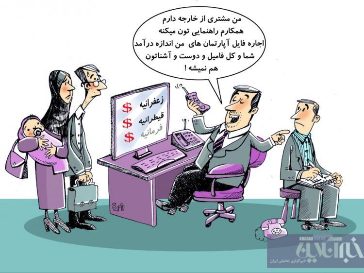 کاریکاتور در مورد اجاره بهای دلاری در تهران,کاریکاتور,عکس کاریکاتور,کاریکاتور اجتماعی