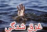 غرق شدن,اخبار حوادث,خبرهای حوادث,حوادث امروز